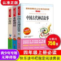 中国古代神话故事 希腊神话 山海经 四年级上册快乐读书吧 课外必读书