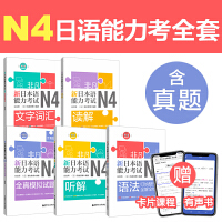 日语n4 非凡新日本语能力考试N4文字词汇 语法 听解 读解 全真模拟试题(含真题)日语考试初级刘文照真题演练日语书籍入
