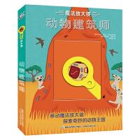 魔法放大镜・动物建筑师 6-9-12岁少儿科普绘本课外亲子阅读书籍探索奇妙的动物王国海洋世界森林动物童趣出版