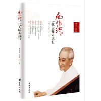 正版二手旧书8成新 南怀瑾:一代大师未远行 9787516804551