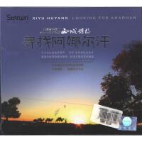 西域胡杨-寻找阿娜尔汗CD( 货号:779850299)