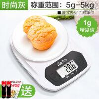 【支持礼品卡】厨房秤电子秤家用小型克重烘焙秤克称食物称秤0.01精准电子称 2dk