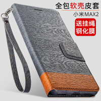 小米max2手机壳 小米max2保护套 小米max2 硅胶全包翻盖式皮套防摔树纹保护套JM