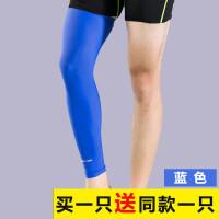 doxa篮球护膝运动护腿加长加厚秋冬护具护小腿保暖袜套透气男长款健身