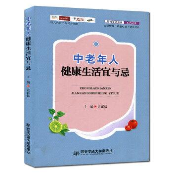 西安交大:中老年人健康生活宜与忌(问博士送健康系列丛书)