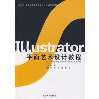 【二手书9成新】Illustrator平面艺术设计教程 陆倩,农伟,贾敏著 清华大学出版社 9787302163176