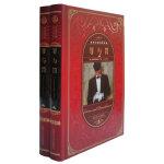 世界名著阅读经典--罪与罚(精装)(全二册)