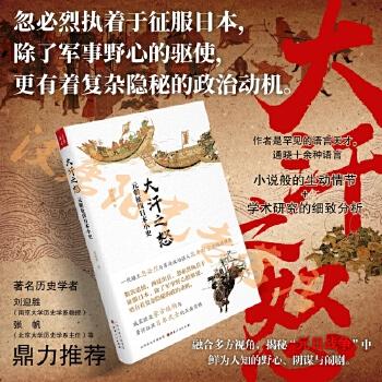 大汗之怒:元朝征伐日本小史