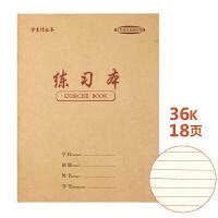 卓诺 36K练习本(单本装) 学生本 小学生练习本 课业本 作业本 本子 当当自营
