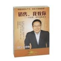 可货到付款!销售,我教你 ―― 中国销售教练课堂 张伟奇 5DVD 销售行业学习讲座 光盘