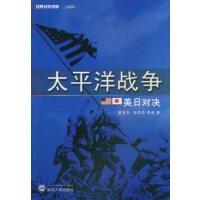 【旧书二手书九成新】太平洋战争:美日对诀  ,