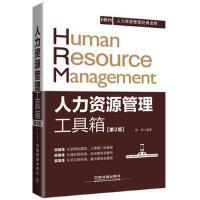 人力资源管理工具箱(第2版) 9787113218188 中国铁道出版社