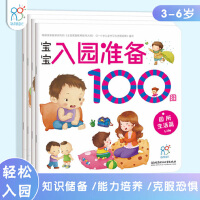 三岁宝宝入园准备早教书 100图全套4册 0-1-2-3-6岁儿童书籍 启蒙专注力训练书小班图书教材小孩上幼儿园前准备
