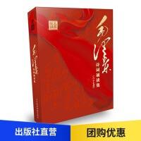 *诗词诵读集名家诵读珍藏版书3CD 正版直营碟片纪念珍藏