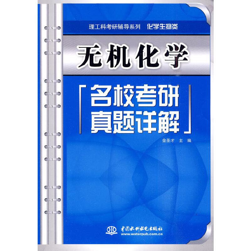 无机化学名校考研真题详解 (理工科考研辅导系列(化学生物类))