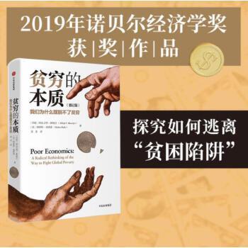 【2019诺贝尔经济学奖得主作品】 贫穷的本质(修订版):我们为什么摆脱不了贫穷 奇葩说席瑞推荐。探究穷人为什么无法摆脱贫穷的颠覆之作,诺贝尔经济学奖得主罗伯特.默顿·索洛、阿马蒂亚.森、《魔鬼经济学》作者列维特,《金融时报》《经济学人》《福布斯》等推荐