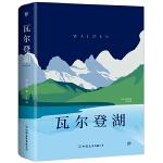 """瓦尔登湖(2019新版。朗读者朗读书目,深刻影响了海明威、托尔斯泰、叶芝等文学大师,与《圣经》一同被美国国会评为""""塑造人类文明25部作品""""之一)"""