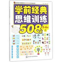 学前经典思维训练508题 编者:歆音//露霖