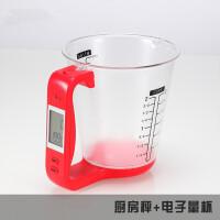 厨房电子秤奶粉冲调电子量杯烘培DIY量具