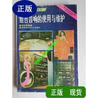 【二手旧书9成新】组合音响的使用与维护 /吴正伯 湖南科学技术出版社