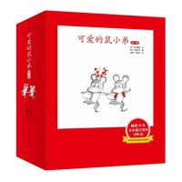 可爱的鼠小弟靠前辑(1-6册2013精装版) (日)中江嘉男