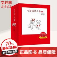 可爱的鼠小弟第1辑(1-6册2013精装版) 南海出版公司