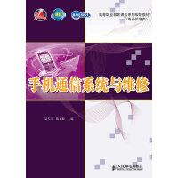 二手旧书8成新 手机通信系统与维修 9787115248695