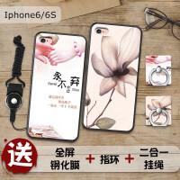 iphone6手机壳 苹果6S手机套 iPhone6s 手机保护壳 全包防摔硅胶磨浮雕彩绘砂软套男女款送全屏钢化膜