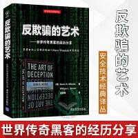 反欺骗的艺术 世界传奇黑客的经历分享 黑客攻防技术 黑客书 头号黑客米特尼克将功补过的社交工程学 计算机网络 软件安全