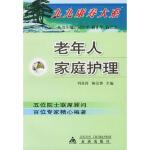 老年人家庭护理 刘美玲,杨宗香 金盾出版社