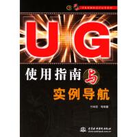 【新书店正版】UG使用指南与实例导航,付本国,水利水电出版社9787508420844