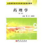 药理学(第二版)(药学高职) 樊一桥,吴国忠,王爱和,刘志华,鱼江 科学出版社