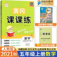 黄冈课课练五年级上册数学 人教版