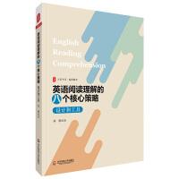 【正版】英语阅读理解的八个核心策略 设计和工具 大夏书系