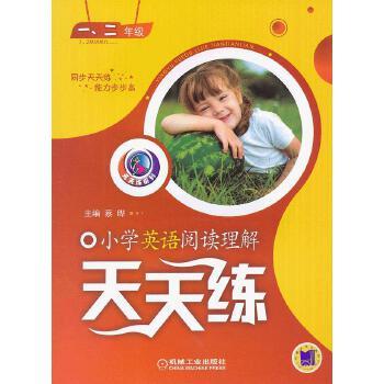 一、二年级:小学英语阅读理解天天练(2011年1月印刷)