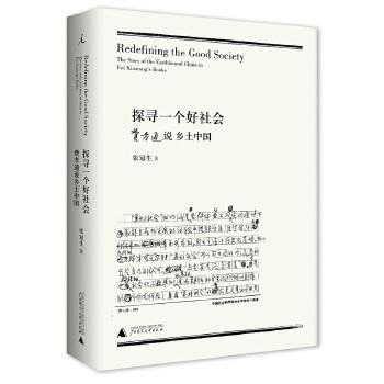 探寻一个好社会:费孝通说乡土中国(pdf+txt+epub+azw3+mobi电子书在线阅读下载)