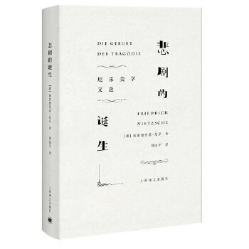 悲剧的诞生:尼采美学文选 中国全方位研究并介绍尼采的学者周国平经典优美作品 尼采哲学诞生地 一生不容错过的经典 以美学解决人生根本问题的人生哲学