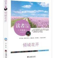 倾城花开(精华版)/读者文摘