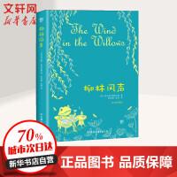 柳林风声 配图典藏版 中国友谊出版社