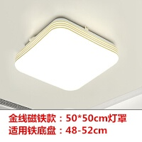 圆形吸顶灯罩 外壳罩磁铁灯罩房间顶灯套卧室外壳罩灯具配件灯罩
