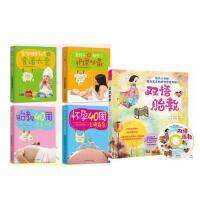 怀孕40周全程指导十月怀胎育儿书孕期书籍大全胎教书籍胎教故事书+双语胎教 怀孕书籍 孕妇胎教音乐中英文英语胎教书胎宝宝