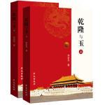 乾隆与玉,李宏为,华文出版社9787507539257