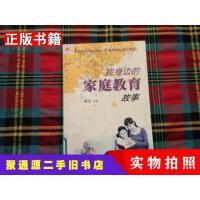 【二手9成新】我身边的家庭教育故事杨杰著作家出版社