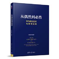【正版现货】从偶然到必然:华为研发投资与管理实践 夏忠毅 9787302534433 清华大学出版社