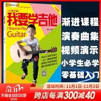 【满300减40】我要学吉他小学生版儿童吉他附DVD视频教学初学入门吉他教材刘传 主编 著作 音乐(新)艺术正版图书长江