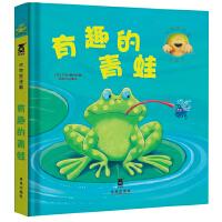 动物捉迷藏―有趣的青蛙(乐乐趣童书:卡通立体场景和中英文双语儿歌完美结合,让孩子爱不释手!)