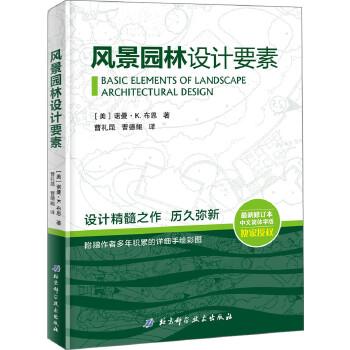 风景园林设计要素 设计精髓之作完美回归,经典珍藏历久弥新,*修订本中文简体字版独家授权,附赠作者多年积累的详细手绘彩图