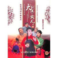 新华书店正版 大别山的女儿 大型豫剧音乐剧DVD
