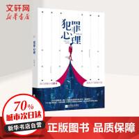 犯罪心理 长洱 著 晋江侦探榜排名榜首人气悬疑小说