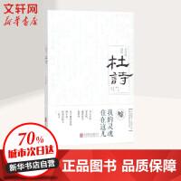 金圣叹选批杜诗 北京联合出版社